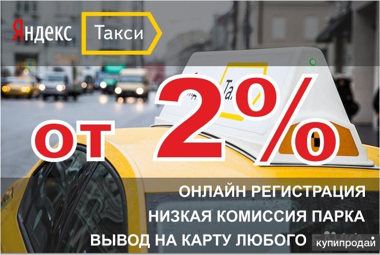 Требуются водители в Яндекс.Такси
