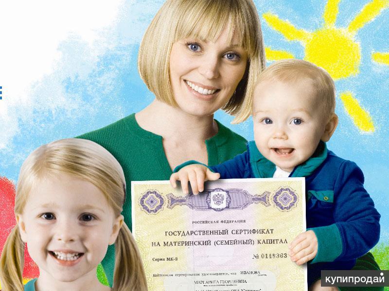 Помощь при использовании материнского капитала