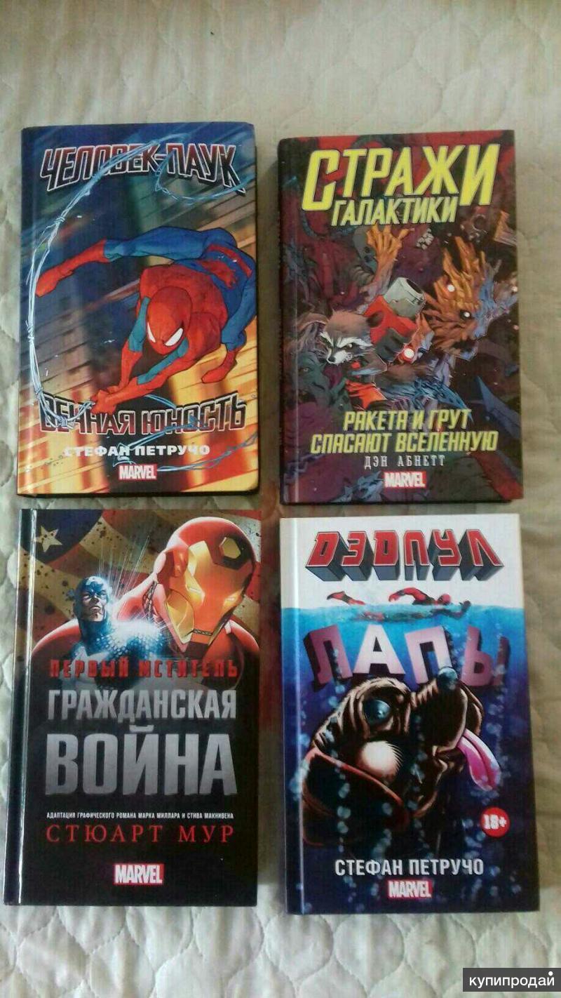 Книги Marvel