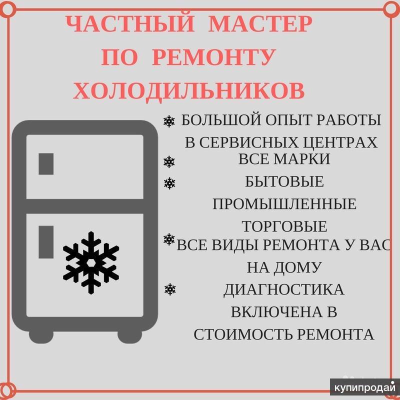 Ремонт холодильников любых марок
