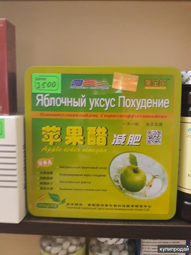 Яблочный Уксус Результаты Похудения.