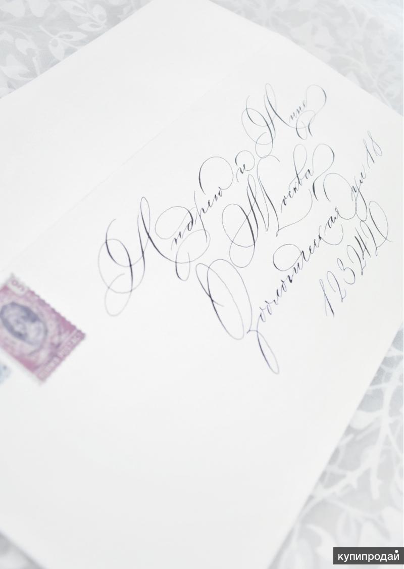 Свадебная и event-каллиграфия