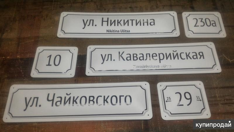 Адресный указатель, таблички согласно постановлению администрации города
