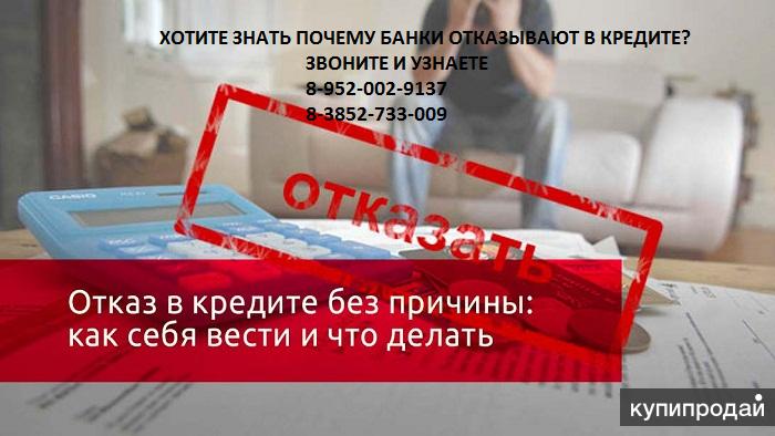 Займы без проверки кредитной истории москва