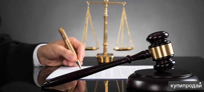 Иркутское юридическое бюро