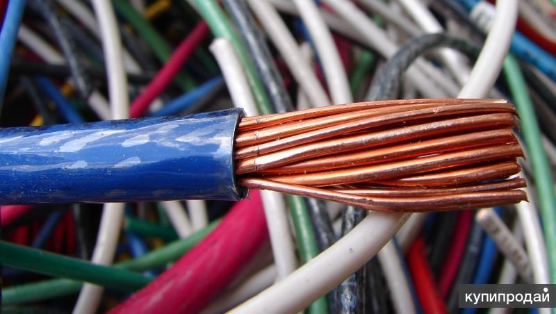 Куплю бытовые провода