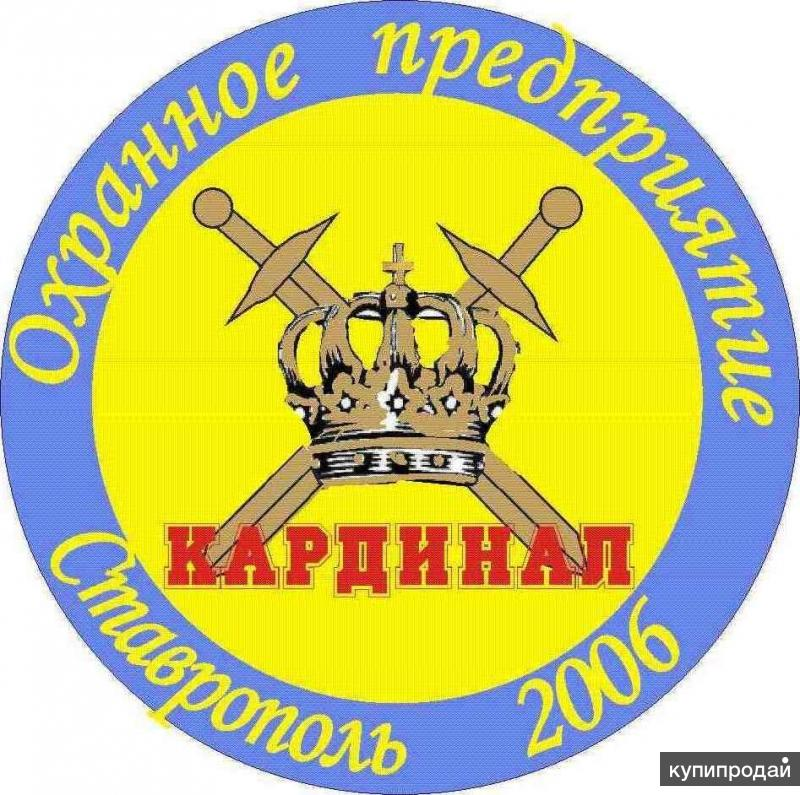 """Охранное предприятие """"Кардинал"""""""