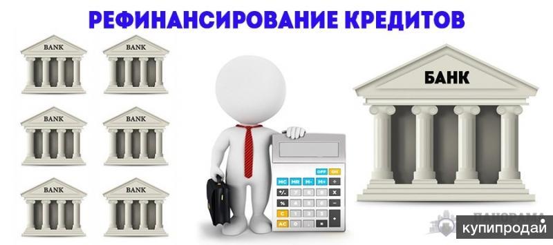 Юридическая помощь в рефинансировании всех кредитов