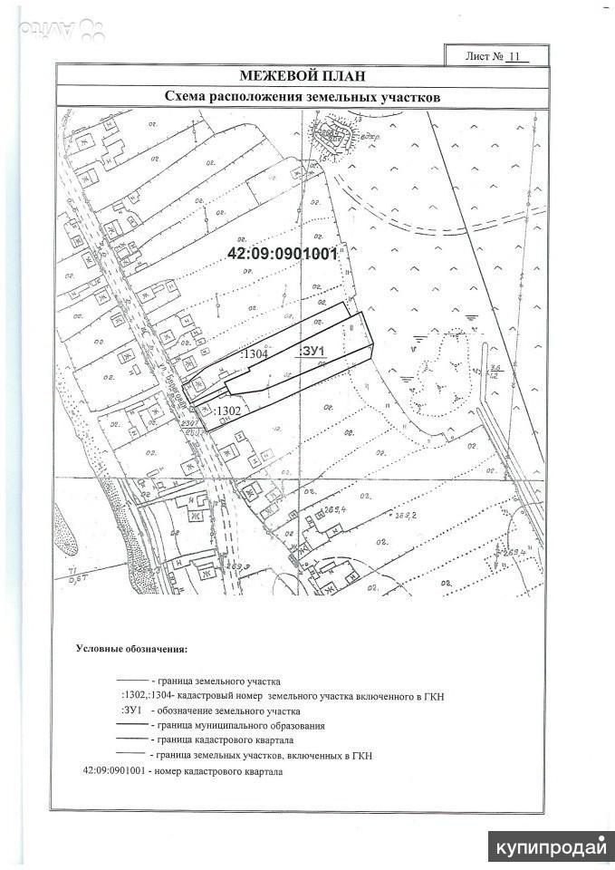 продажа земельного участка в с. Костенково