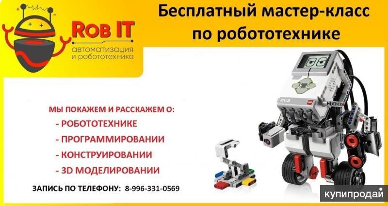 Робототехника кемерово