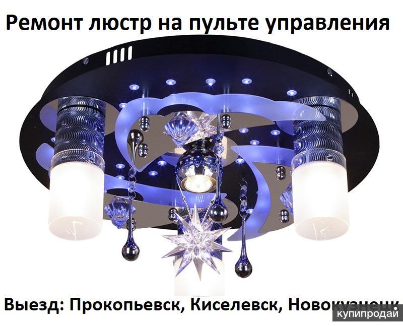 Ремонт люстр на пульту управления