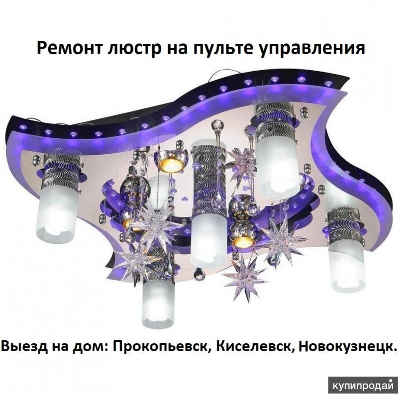 Ремонт люстр