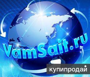 Разработка и создание сайтов в Москве и Московской области.  Дизайн, верстка.