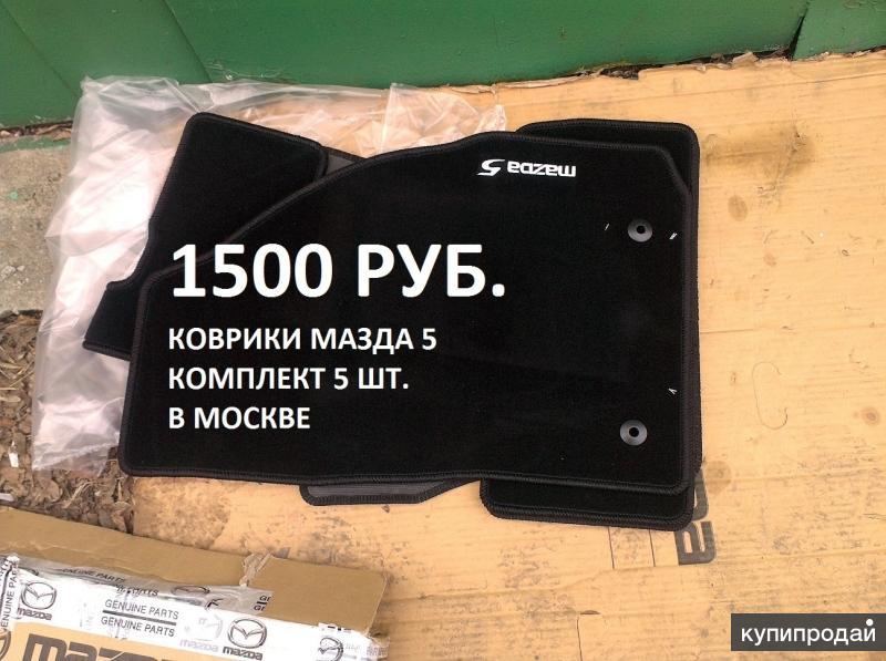 Коврики мазда 5 минивен новые Ворс+Резина Оригинал Россия