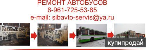 Кузовной ремонт автобусов, вахтовок