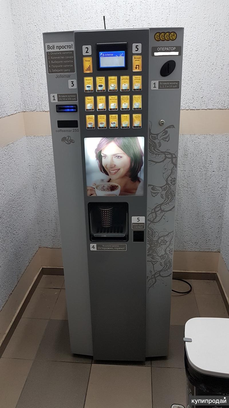 Продам кофейный аппарат Cofemar-2500