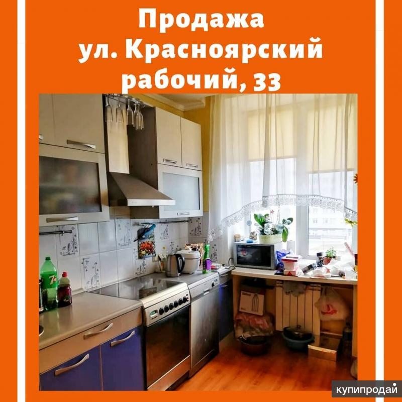 3-к квартира, ул. Красноярский рабочий, 33