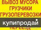 Грузовые перевозки по Оренбургу и РФ.