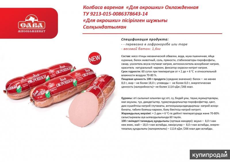 Колбасы от 40 рублей