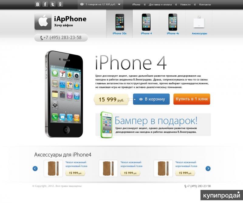 прон сайты для айфон - 10