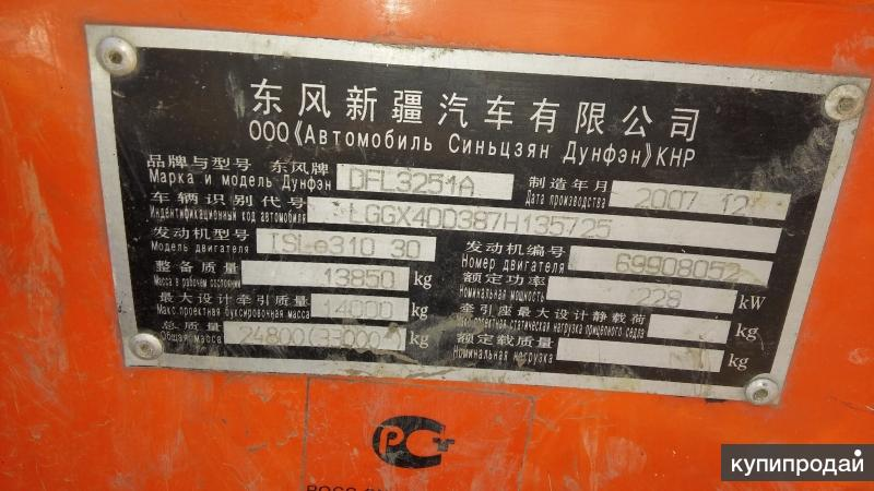 Продам кабину ДонгФенг