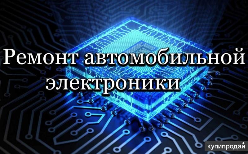 Пропайка электронного блока управления