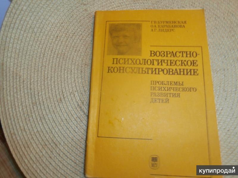 Г.Бурменская и др.Возрастно-психологическое консультирование.МГУ,1990