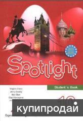 Продам учебник Spotlight за 10 класс