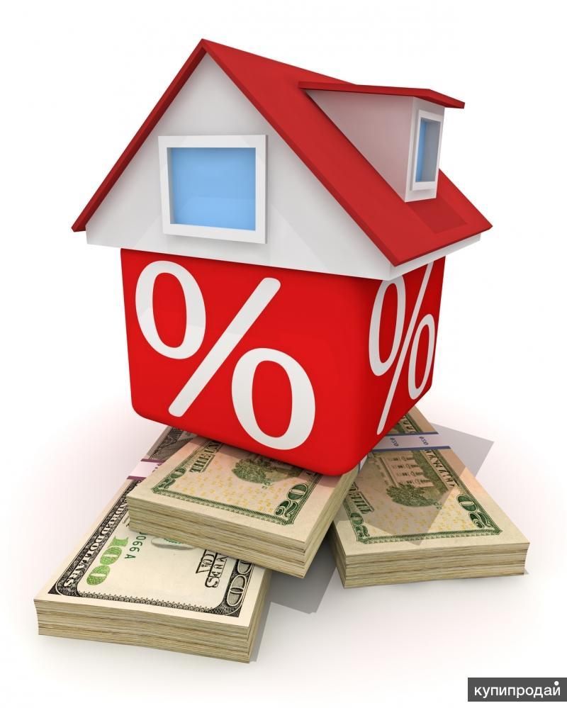 Кредит под залог низкий процент