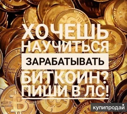 Инвестиций в Bitcoin помощь
