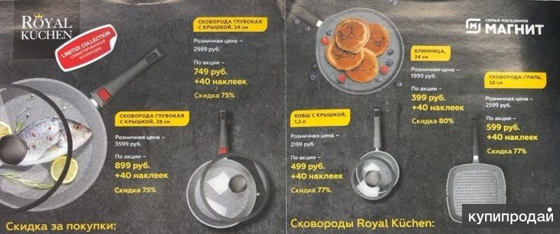 Skovorody Royal Kuchen V Voskresenske