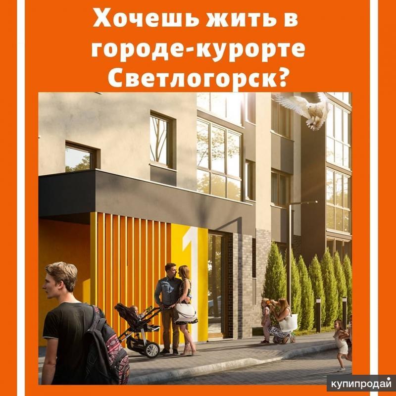 Покупка квартиры Калининградская область