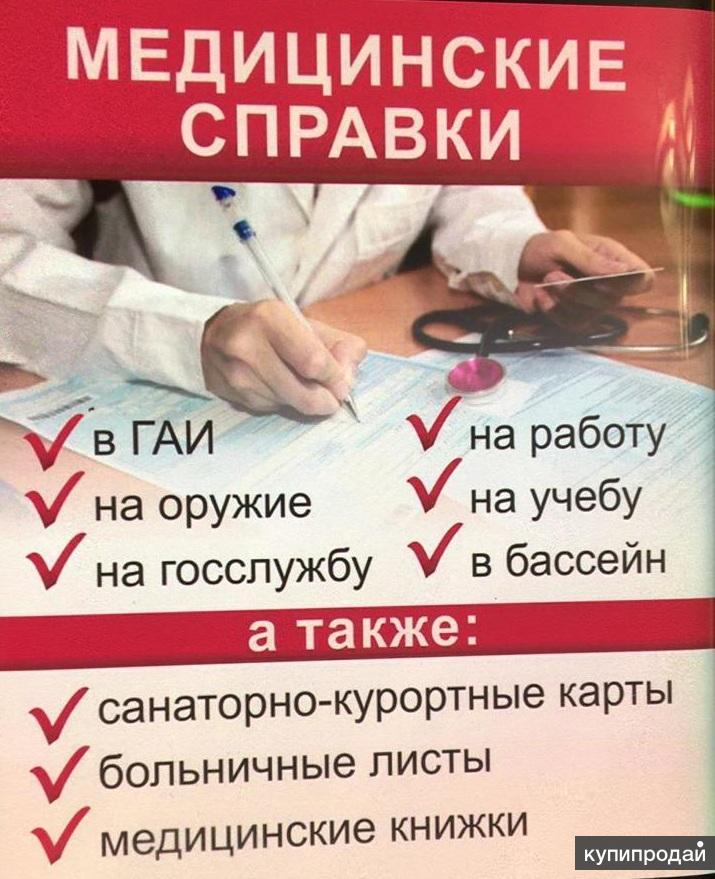 Купить больничный лист и медицинскую справку в Комсомольске-на-Амуре