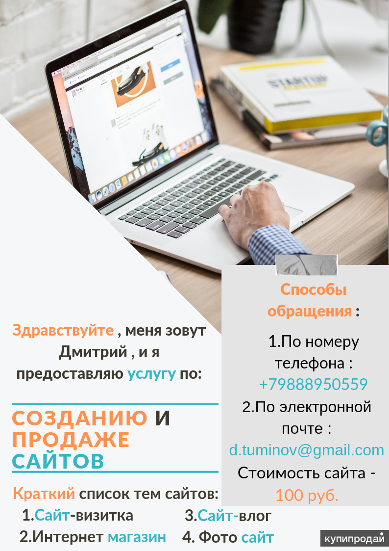 Создание сайта цена в казахстане сайты по бесплатному созданию сайтов