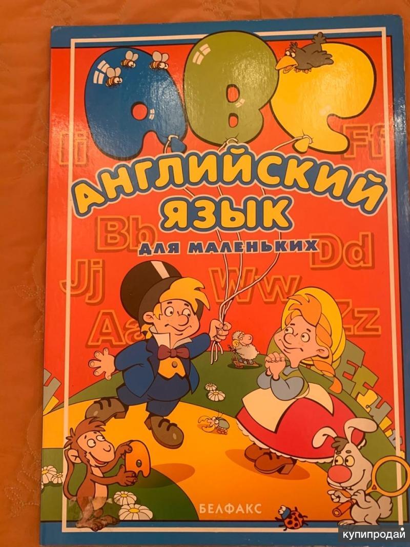 Книга, учебник Английский язык