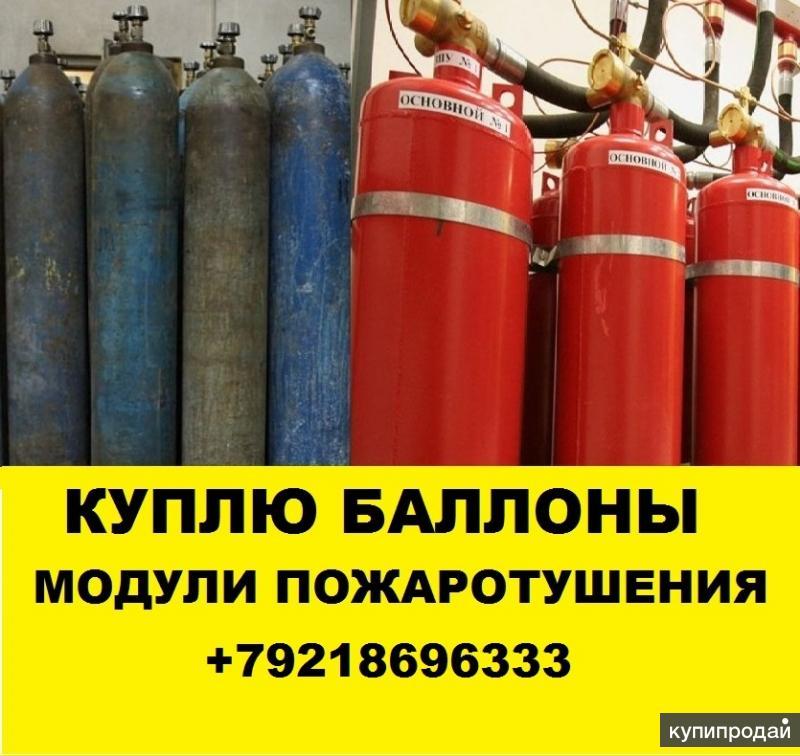 Куплю баллоны скупка прием баллонов модули пожаротушения.