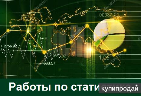 Студенческие контрольные работы по статистике (экономической, математической)