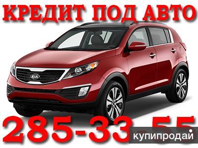 Кредит в залог авто красноярск кредит наличными в астрахани онлайн