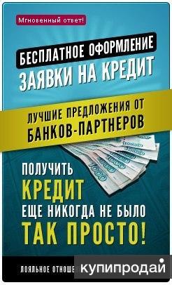 Кредитный брокер  Азбука кредита