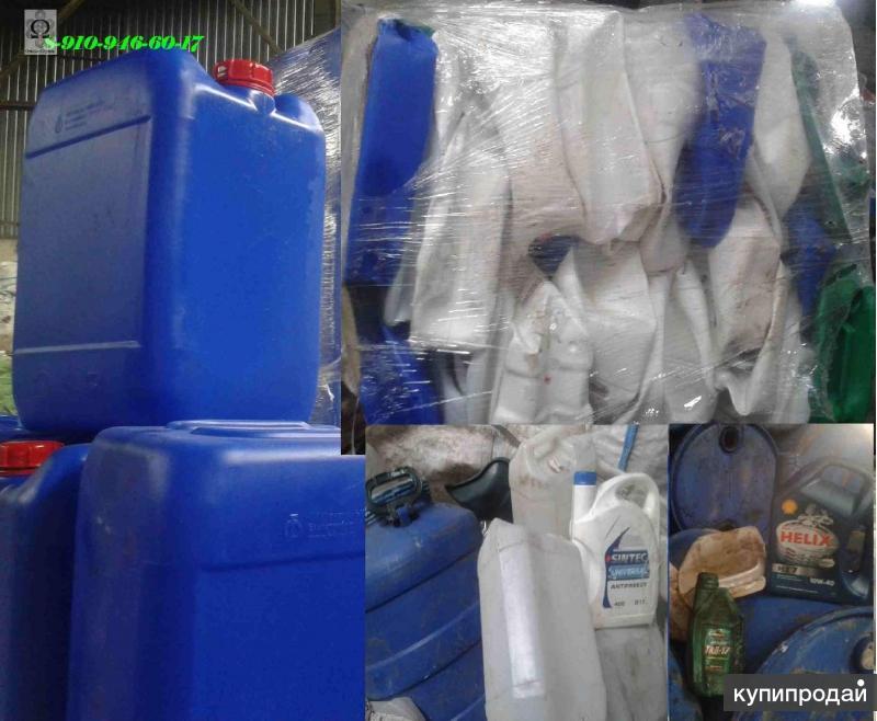 Купим канистры чистые и грязные прессованные и нет на переработку  пленку ПВД, П