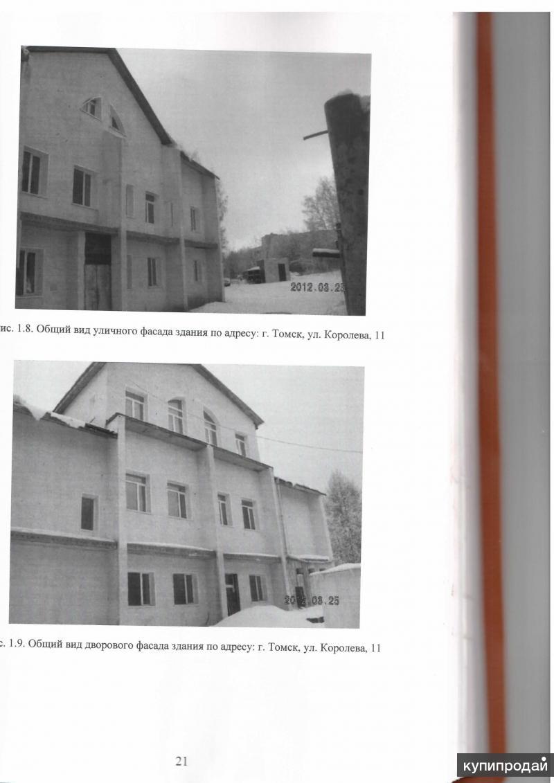 Продам здание 2115 м2 в Академгородке с 1,7 Га земли