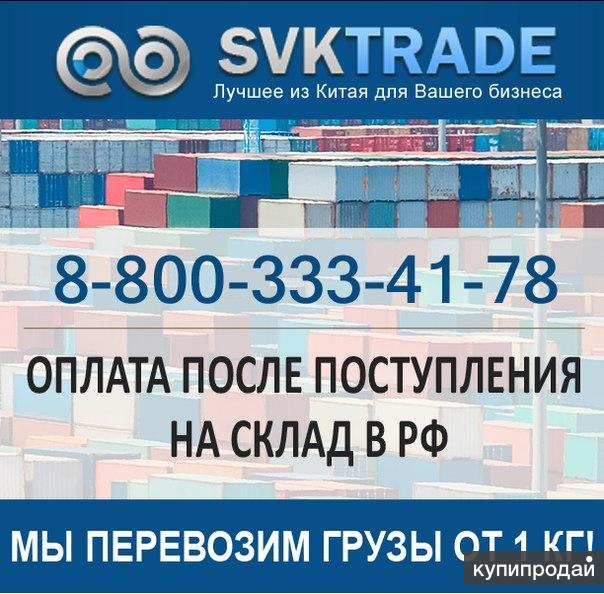 Доставка грузов из Китая под ключ. Поиск поставщиков