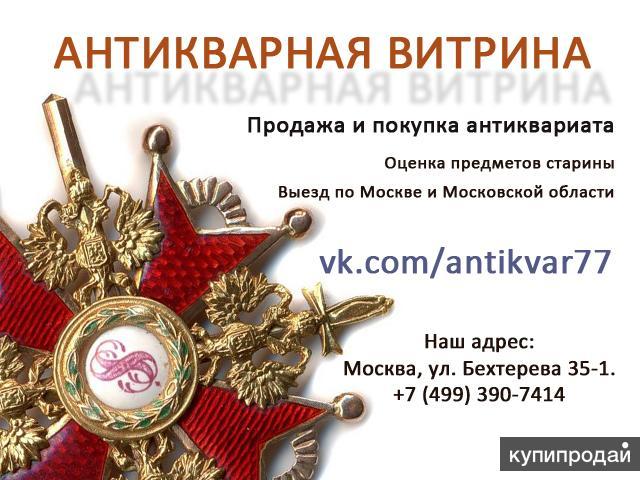 Антиквариат в Москве, предметы коллекционирования