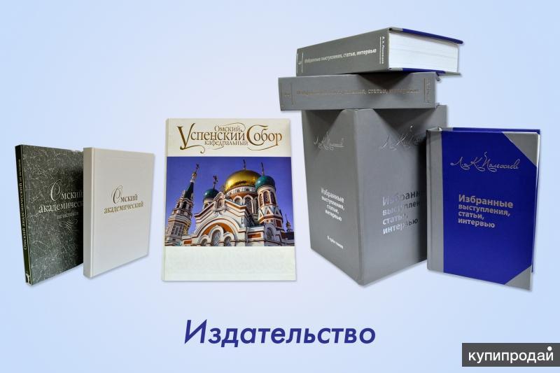 Издательство. Издаем и печатаем книги