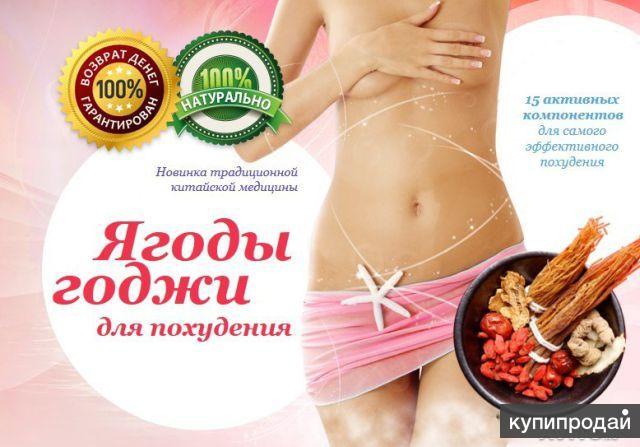 Ягоды Годжи - сенсация в похудении.