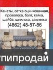 Сетка сварная оцинкованная, тканая нержавеющая, фильтровая, штукатурная, плетена