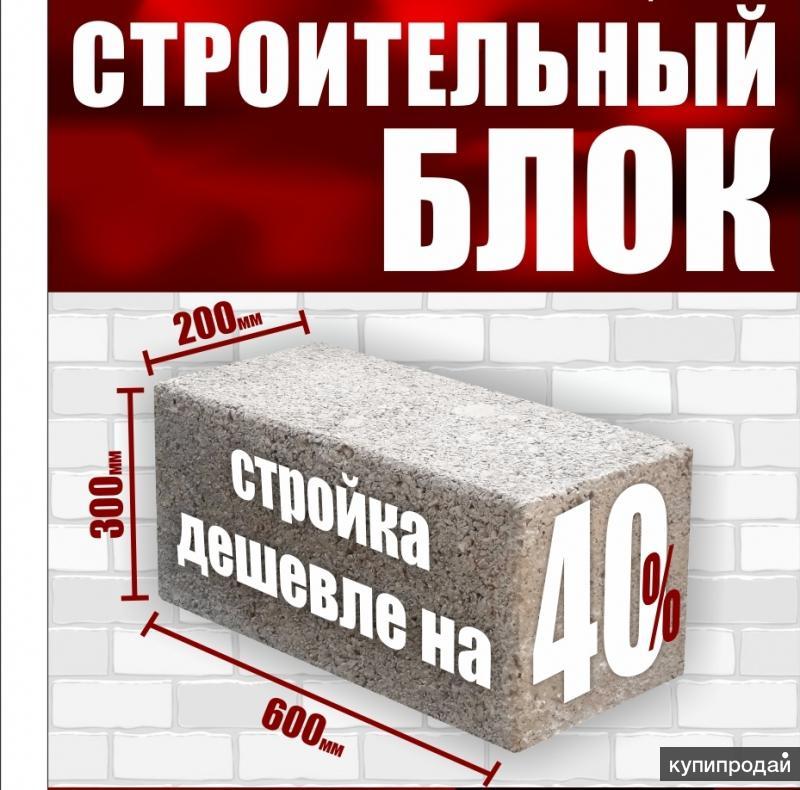 Блоки газобетонные строительные
