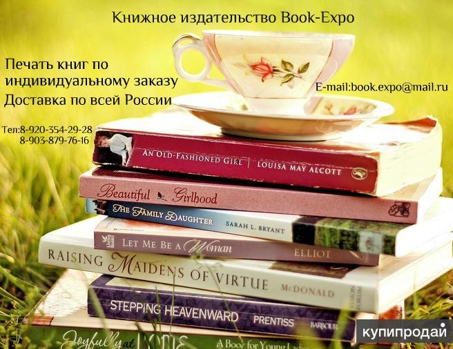 Книги по индивидуальному заказу по всей России