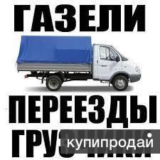 Услуги газелей/грузчиков-разнорабочих