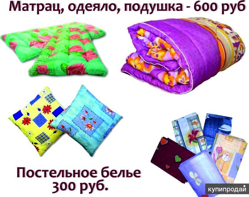 Продам матрац, подушку, одеяло эконом класса с бесплатной доставкой